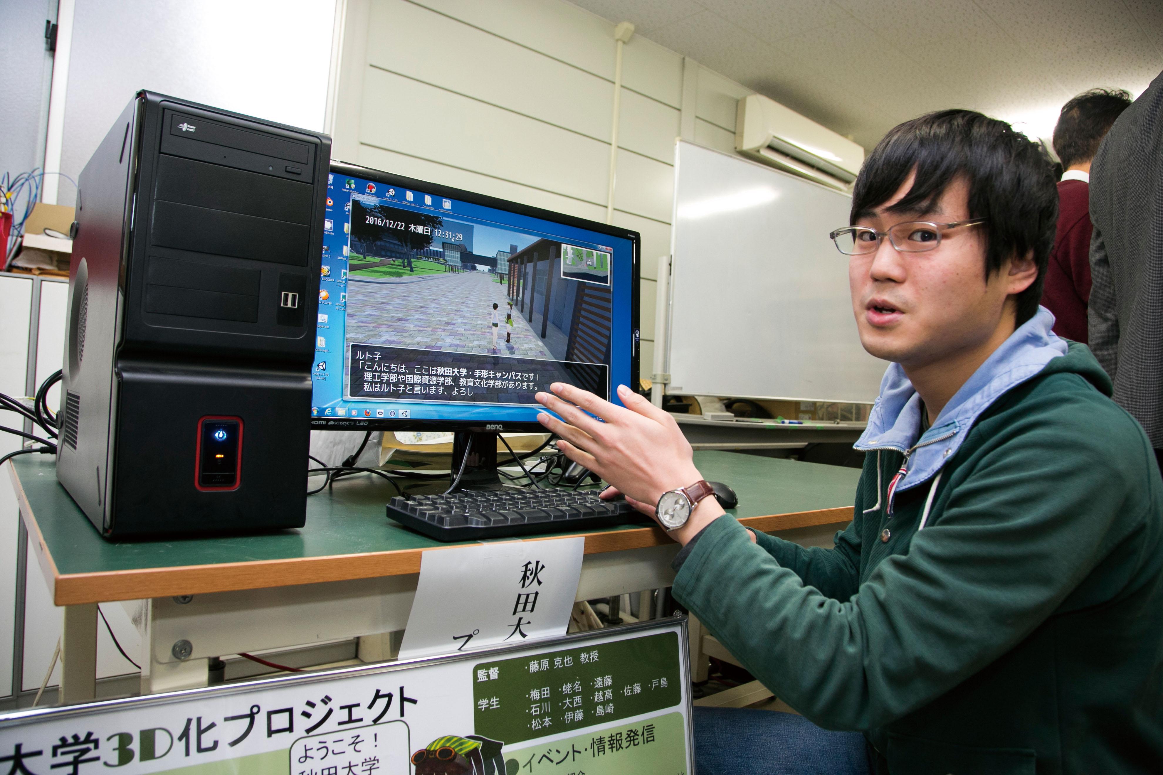 秋田大学3D化プロジェクト